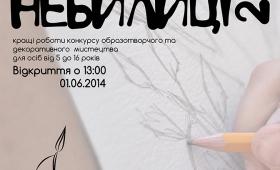 «ПРОСТО НЕБИЛИЦІ» 2013 у Варшаві