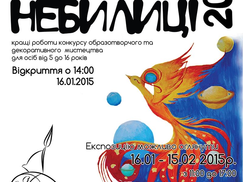 """20 січня 2015 року у «Мистецькому центрі «Шоколадний будинок» відкривається виставка кращих дитячих робіт проекту """"ПРОСТО НЕБИЛИЦІ""""."""