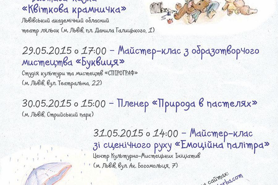 Програма святкування Міжнародного дня захисту дитини