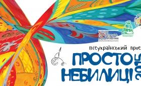 Експозиція «ПРОСТО НЕБИЛИЦІ» у Національній парламентській Бібліотеці України (м. Київ)