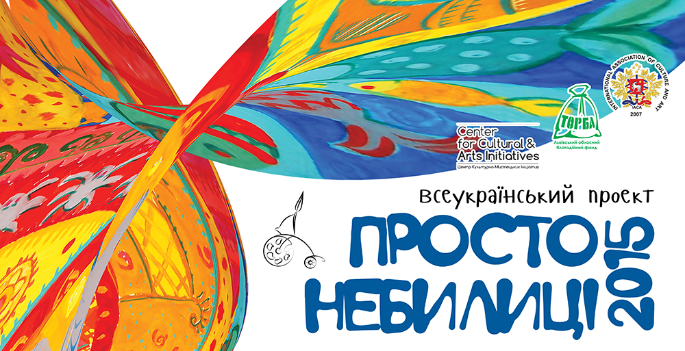 Стартувала п'ята едиція Всеукраїнського проекту для молодих митців