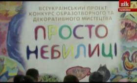 Репортаж з відкриття Експозиції Проекту «Просто небилиці» 2015 (ТРК Львів)