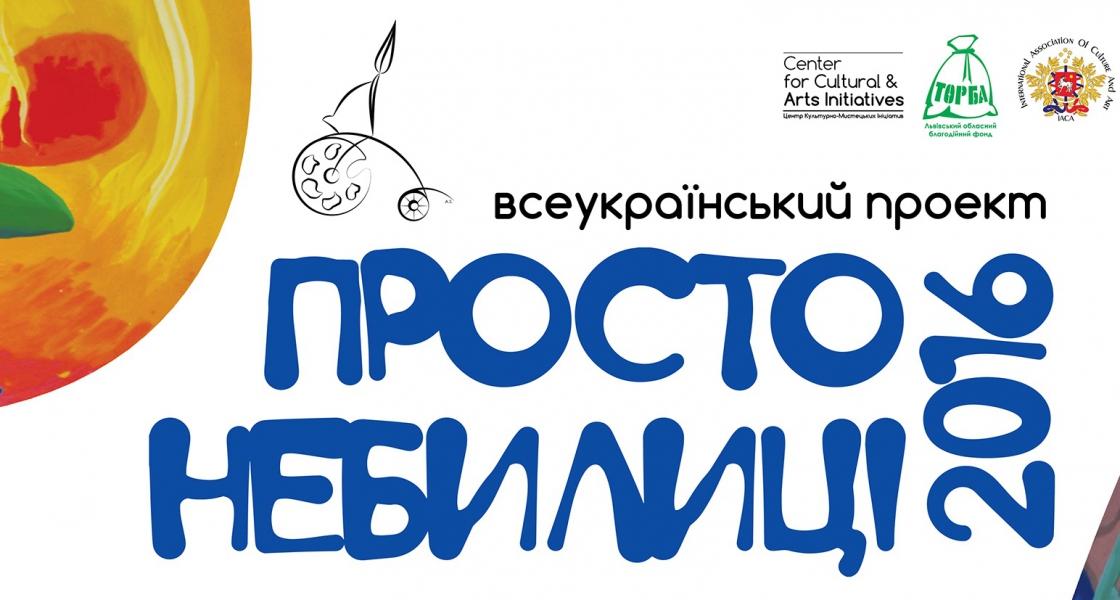 Всеукраїнський проект для молодих митців «ПРОСТО НЕБИЛИЦІ» 2016