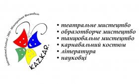Міжнародний Благодійний Фестиваль Казок «KAZ.KAR.» 2016