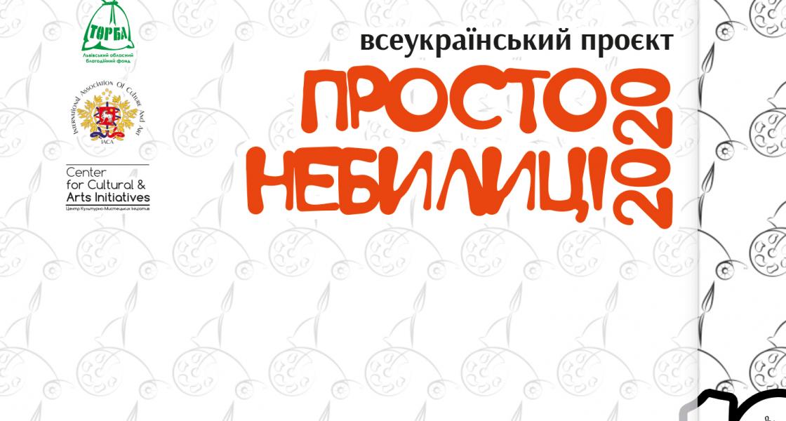 Перелік творів експозиційної колекції «ПРОСТО НЕБИЛИЦІ» 2020